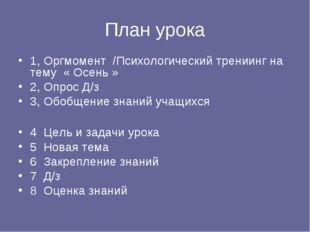 План урока 1, Оргмомент /Психологический трениинг на тему « Осень » 2, Опрос