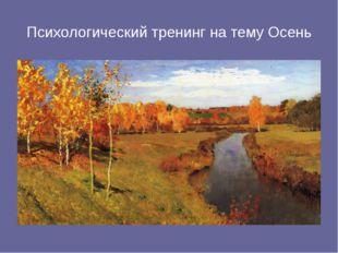 Психологический тренинг на тему Осень