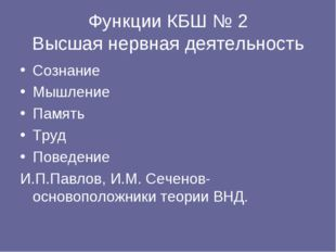 Функции КБШ № 2 Высшая нервная деятельность Сознание Мышление Память Труд Пов