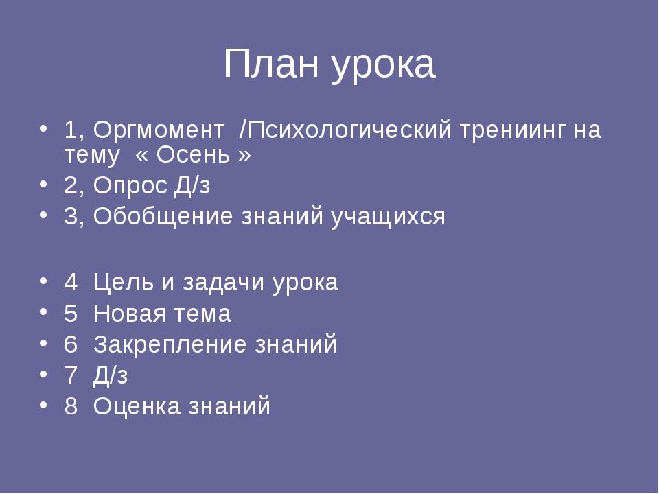 План урока 1, Оргмомент /Психологический трениинг на тему « Осень » 2, Опрос...