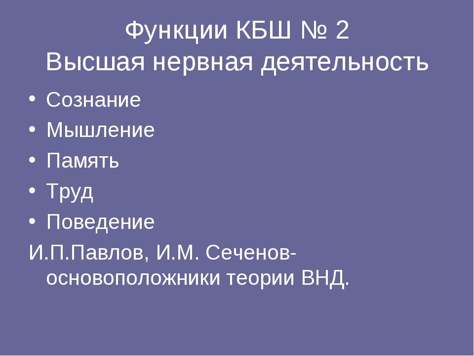 Функции КБШ № 2 Высшая нервная деятельность Сознание Мышление Память Труд Пов...