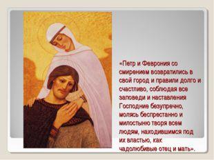 «Петр и Феврония со смирением возвратились в свой город и правили долго и сч