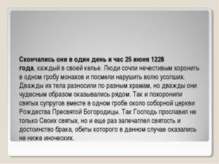 Скончались они в один день и час 25 июня 1228 года,каждый в своей келье. Люд