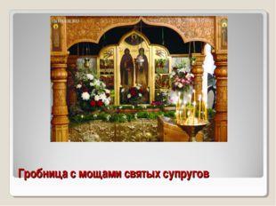Гробница с мощами святых супругов
