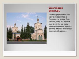 Солотчинский монастырь «Можно предположить, что обручение состоялось в Солотч