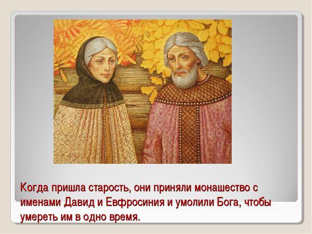 Когда пришла старость, они приняли монашество с именами Давид и Евфросиния и...