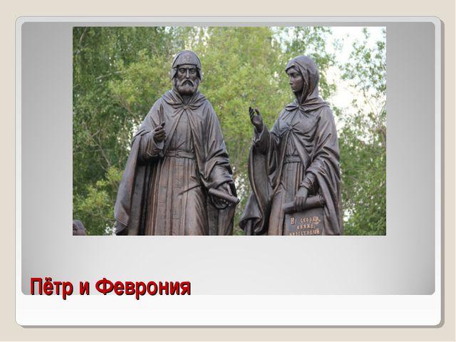 Пётр и Феврония