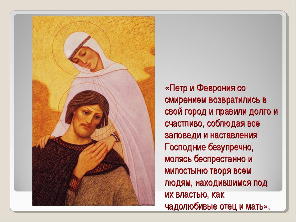 «Петр и Феврония со смирением возвратились в свой город и правили долго и сч...