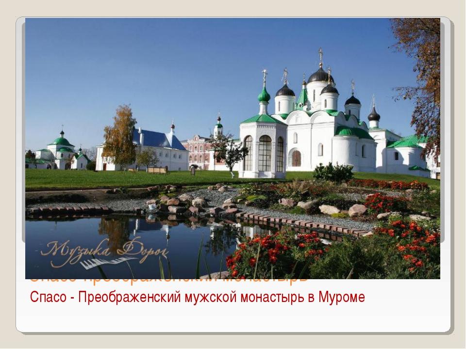 Спасо-преображенский монастырь Спасо - Преображенский мужской монастырь в Мур...