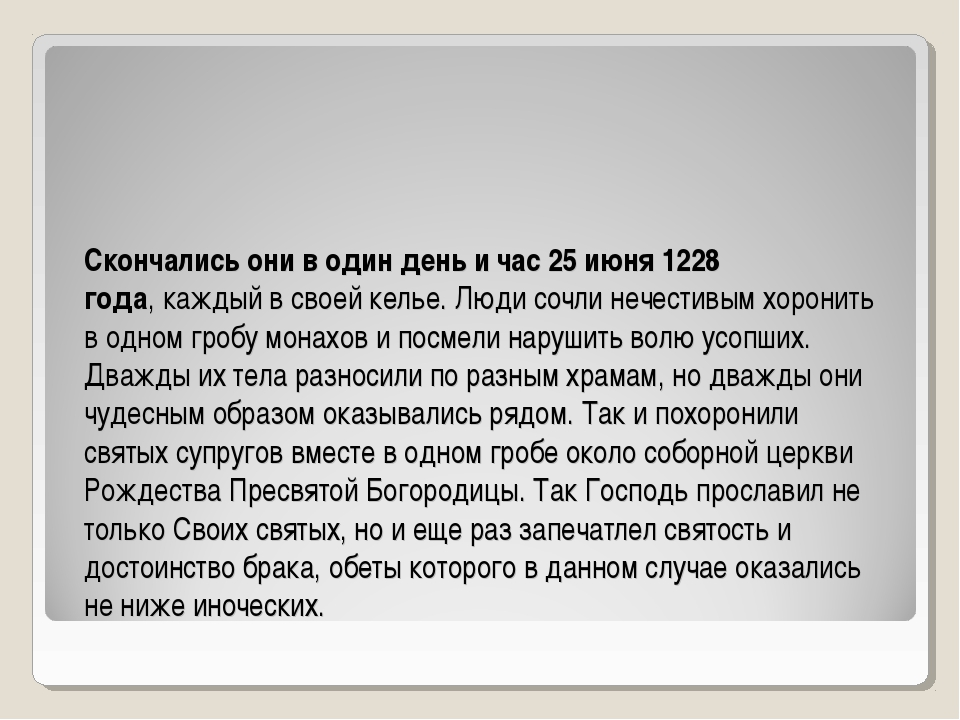 Скончались они в один день и час 25 июня 1228 года,каждый в своей келье. Люд...