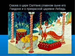 Сказка о царе Салтане,славном сыне его Гвидоне и о прекрасной царевне Лебедь