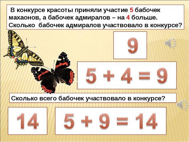 В конкурсе красоты приняли участие 5 бабочек махаонов, а бабочек адмиралов –...
