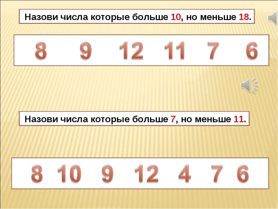 Назови числа которые больше 10, но меньше 18. Назови числа которые больше 7,...