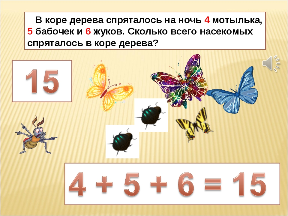 В коре дерева спряталось на ночь 4 мотылька, 5 бабочек и 6 жуков. Сколько вс...