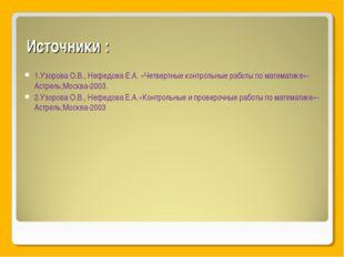 Источники : 1.Узорова О.В., Нефедова Е.А. «Четвертные контрольные работы по м