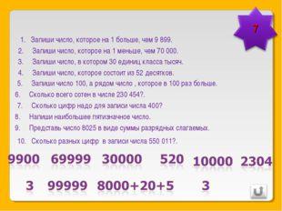 Запиши число, которое на 1 больше, чем 9 899. Запиши число, которое на 1 мень