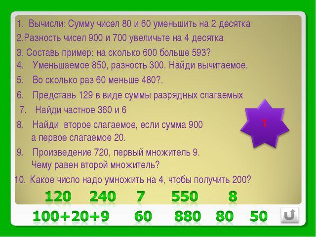 Вычисли: Сумму чисел 80 и 60 уменьшить на 2 десятка 2.Разность чисел 900 и 70...