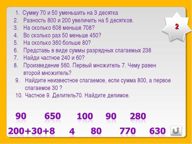 Сумму 70 и 50 уменьшить на 3 десятка Разность 800 и 200 увеличить на 5 десятк...
