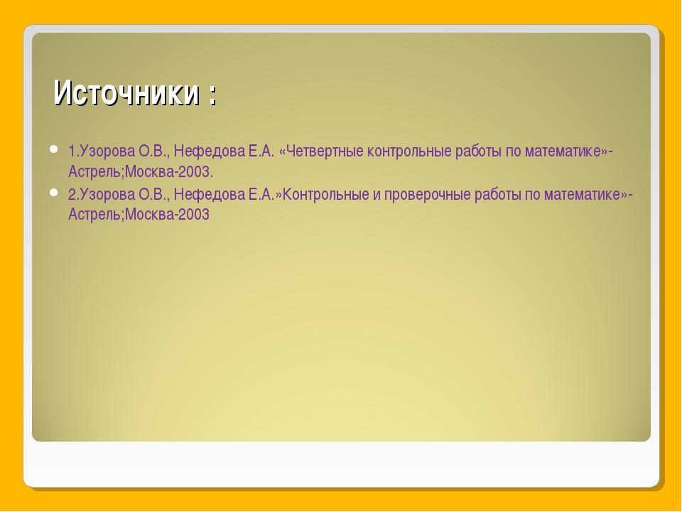 Источники : 1.Узорова О.В., Нефедова Е.А. «Четвертные контрольные работы по м...