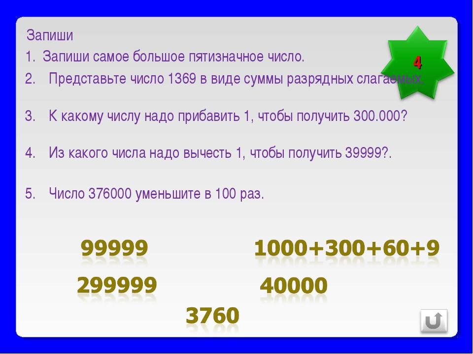 Запиши самое большое пятизначное число. Представьте число 1369 в виде суммы р...