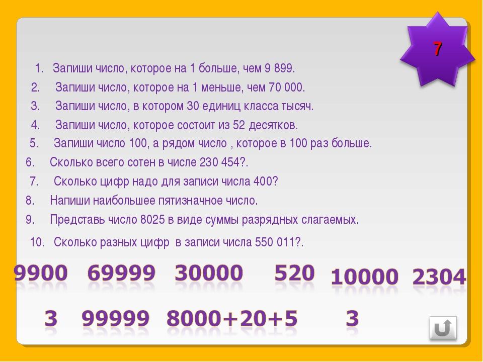 Запиши число, которое на 1 больше, чем 9 899. Запиши число, которое на 1 мень...