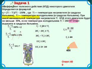 Задача 1 Коэффициент полезного действия (КПД) некоторого двигателя определяет