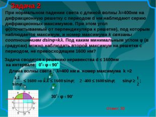Задача 2 При нормальном падении света с длиной волны λ=400нм на дифракционную