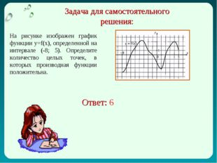 Задача для самостоятельного решения: На рисунке изображен график функции у=f(