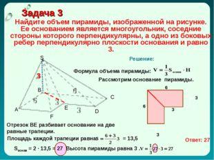 Задача 3 Найдите объем пирамиды, изображенной на рисунке. Ее основанием явля