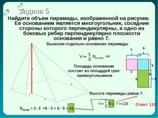 Задача 5 Найдите объем пирамиды, изображенной на рисунке. Ее основанием явля