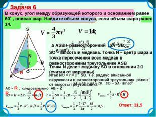 Задача 6 В конус, угол между образующей которого и основанием равен 60˚ , впи