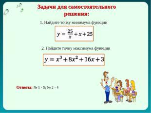 Задачи для самостоятельного решения: 1. Найдите точку минимума функции 2. Най