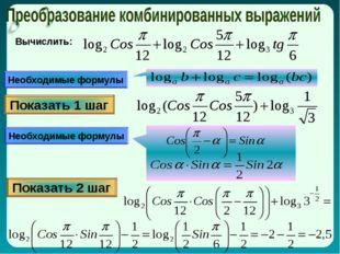 Необходимые формулы Показать 1 шаг Необходимые формулы Показать 2 шаг Вычисли