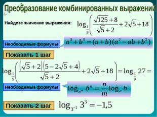 Необходимые формулы Показать 1 шаг Необходимые формулы Показать 2 шаг Найдите