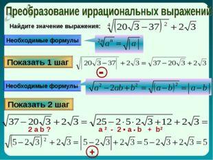 Найдите значение выражения: Необходимые формулы Показать 1 шаг Необходимые фо
