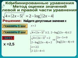 Показать 1 шаг Показать 2 шаг О Т В Е Т х =2,5