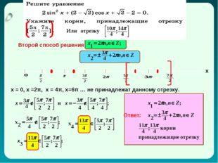 Второй способ решения: х х = 0, х =2π, х = 4π, x=6π … не принадлежат данному
