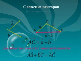 Сложение векторов Правило треугольника: А В С Для любых трех точек A,B,C имее