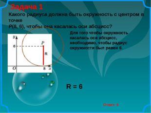 Задача 1 Ответ: 6 Какого радиуса должна быть окружность с центром в точке P(8