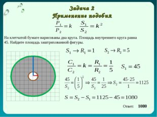 Задача 2 Применение подобия На клетчатой бумаге нарисованы два круга. Площадь