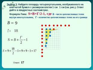 Задача 3. Найдите площадь четырехугольника, изображенного на клетчатой бумаге