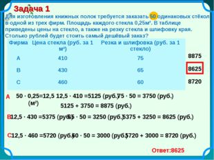 Задача 1 Для изготовления книжных полок требуется заказать 50 одинаковых стёк