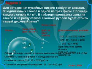Задача 3 Ответ: 4080 310 · 12 + 17·30 = 4230 Общая площадь стекла, которого н