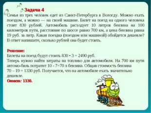 Задача 4 Семья из трех человек едет из Санкт-Петербурга в Вологду. Можно еха