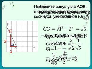 Найдите синус угла АОВ. в ответе укажите значение синуса, умноженное на 1 2 1