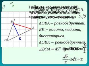 Найдите косинус угла АОВ. в ответе укажите значение косинуса, умноженное на Н