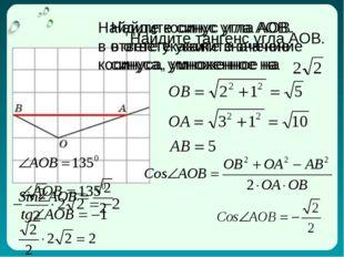 Найдите синус угла АОВ. в ответе укажите значение синуса, умноженное на Найди