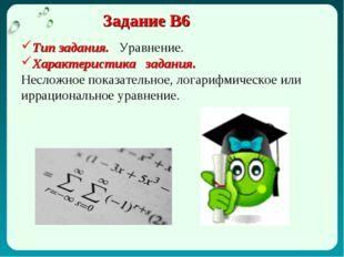 Задание В6 Тип задания. Уравнение. Характеристика задания. Несложное показате