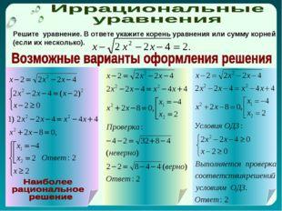 Решите уравнение. В ответе укажите корень уравнения или сумму корней (если их