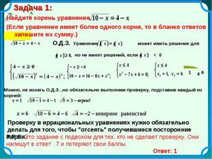 Задача 1: Найдите корень уравнение (Если уравнение имеет более одного корня,